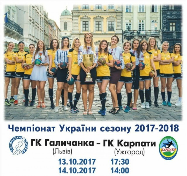 Гандболістки львівської «Галичанки» у матчах Суперліги двічі перемогли «Карпати» з Ужгорода