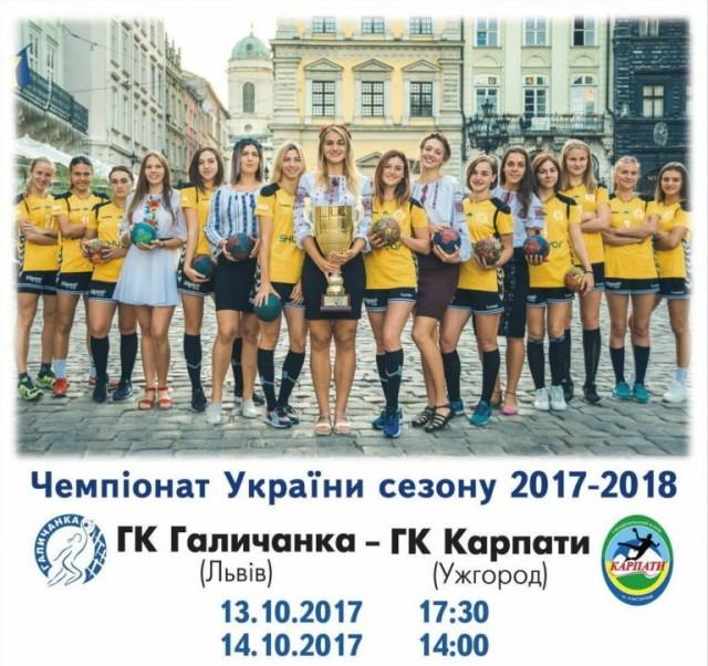 "Результат пошуку зображень за запитом ""Картинки Гандбол Суперліга України"""
